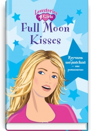 Full Moon Kisses = Поцелуи при полной луне (Lovestories 4 Girls. — Вып. 1) / Кирстен Пол.