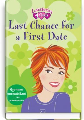 Last Chance for a First Date = Последний шанс на первое свидание (Lovestories 4 Girls. — Вып. 2) / Банерджи Приянка.
