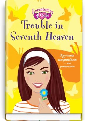 Trouble in Seventh Heaven = Неприятности на седьмом небе (Lovestories 4 Girls. — Вып. 4) / Сайкс Джо.