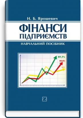 Фінанси підприємств: навчальний посібник / Н.Б. Ярошевич