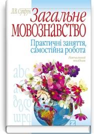 Загальне мовознавство: Практичні заняття, самостійна робота: навчальний посібник / Л.В. Супрун