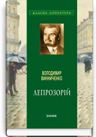 Лепрозорій: Роман / Винниченко Володимир
