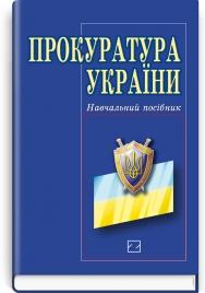 Прокуратура України: навчальний посібник / за ред. В.М. Бесчастного