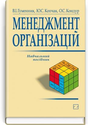 Менеджмент організацій: навчальний посібник / В.І. Гуменник, Ю.С. Копчак