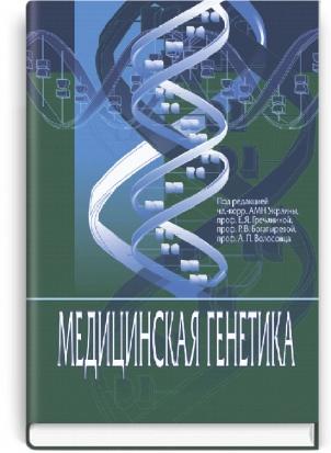 Медицинская генетика: учебник (ВУЗ IV ур. аккр.) / Гречанина Е.Я. и др.