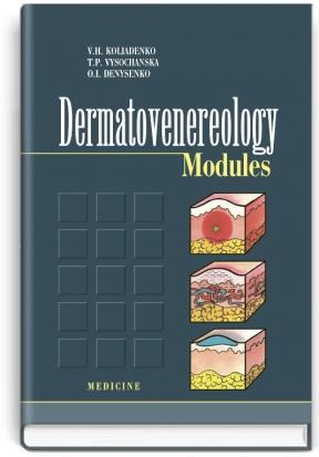 Dermatovenereology modules = Дерматовенерологія в модулях: навчальний посібник (ВНЗ ІІІ—IV р. а.) / Коляденко В.Г., Височанська Т.П., Денисенко О.І.