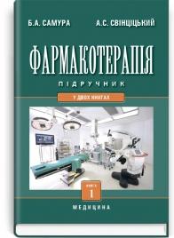 Фармакотерапія: у 2 кн.: підручник. Кн. 1 (ВНЗ IV р. а.) / Б.А. Самура, А.С. Свінціцький, Ю.М. Колесник та ін. — 3-тє вид., переробл. і допов.