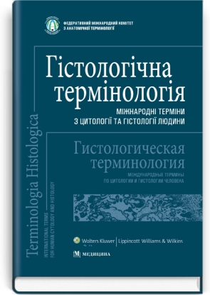 Terminologia Histologica. International Terms for Human Cytology and Histology = Гістологічна термінологія. Міжнародні терміни з цитології та гістології людини: навчальний посібник (ВНЗ І—ІV р. а.)