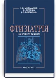 Фтизіатрія: навчальний посібник (ВНЗ ІV р. а.) / В.Ф. Москаленко, В.І. Петренко, Г.О. Тимошенко