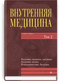 Внутренняя медицина: в 3-х т.: учебник. Т. 2 (ВУЗ III—IV ур. а.) / под ред. Е.Н. Амосовой