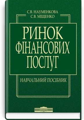 Ринок фінансових послуг: навчальний посібник / С.В. Науменкова, С.В. Міщенко