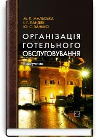 Організація готельного обслуговування: підручник / М.П. Мальська, І.Г. Пандяк
