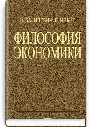 Философия экономики. История: монография / В.Д. Базилевич, В.В. Ильин