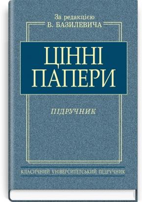 Цінні папери: підручник / за ред. В.Д. Базилевича