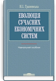 Еволюція сучасних економічних систем: навчальний посібник / Н.І. Гражевська