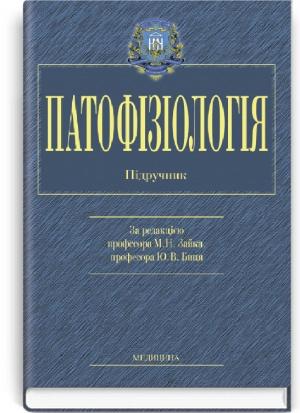 Патофізіологія: підручник (ВНЗ ІІІ—ІV р. а.) / за ред. М.Н. Зайка і Ю.В. Биця. — 3-є вид., переробл. і допов.
