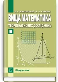 Вища математика. Теорія наукових досліджень у фармації і медицині: підручник / Е.І. Личковський, П.Л. Свердан