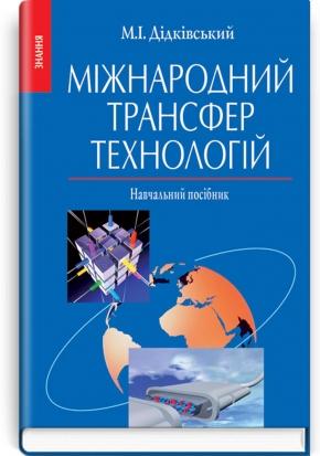 Міжнародний трансфер технологій: навчальний посібник / М.І. Дідківський