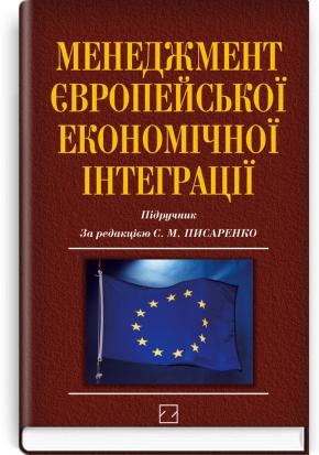 Менеджмент європейської економічної інтеграції: підручник / за ред. С.М. Писаренко