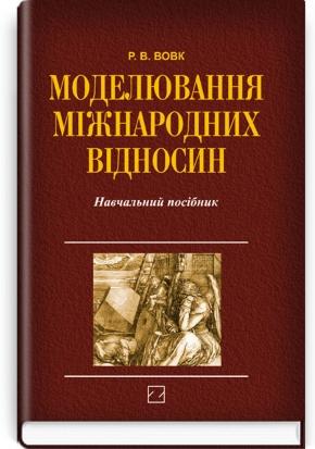 Моделювання міжнародних відносин: навчальний посібник / Р.В. Вовк