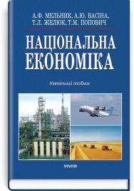 Національна економіка: навчальний посібник / А.Ф. Мельник, А.Ю. Васіна