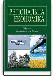 Регіональна економіка: підручник / Є.П. Качан