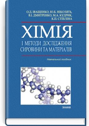 Хімія і методи дослідження сировини та матеріалів: навчальний посібник / О.Д. Іващенко, Ю.Б. Нікозять
