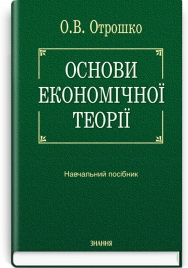 Основи економічної теорії: навчальний посібник / О.В. Отрошко