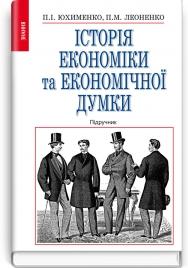 Історія економіки та економічної думки: підручник / П.І. Юхименко, П.М. Леоненко