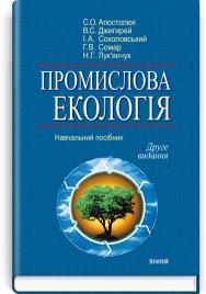 Промислова екологія: навчальний посібник / С.О. Апостолюк, В.С. Джигирей. — 2-е вид., випр, і допов.