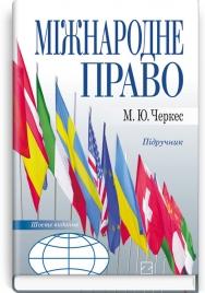 Міжнародне право: підручник / М.Ю. Черкес. — 6-те вид., випр. і доп.