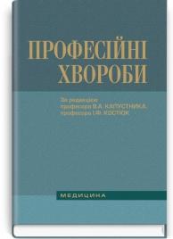 Професійні хвороби: підручник (ВНЗ ІV р. а.) / за ред. В.А. Капустника, І.Ф. Костюк. — 3-тє вид. переробл. і допов.