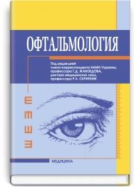 Офтальмология: учебник (ВУЗов ІV ур. а.) / под ред. Г.Д. Жабоедова, Р.Л. Скрипник