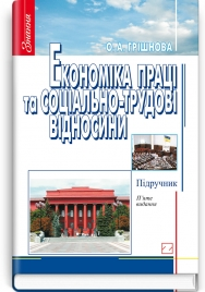 Економіка праці та соціально-трудові відносини: підручник / О.А. Грішнова. — 5-те вид., оновлене.