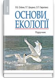 Основи екології: підручник / Я.Б. Олійник, П.Г. Шищенко