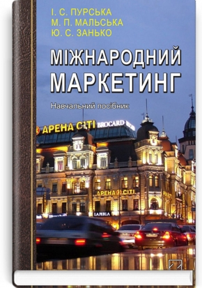 Міжнародний маркетинг: навчальний посібник / І.С. Пурська, М.П. Мальська