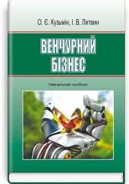 Венчурний бізнес: навчальний посібник / О.Є. Кузьмін, І.В. Литвин