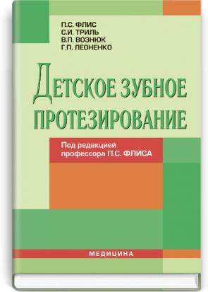 Детское зубное протезирование: учебник (ВУЗ ІV ур. а.) / под ред. П.С. Флиса