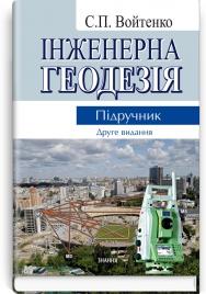 Інженерна геодезія: підручник / С.П. Войтенко. — 2-е вид., виправ. і доп.