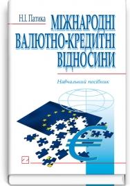 Міжнародні валютно-кредитні відносини: навчальний посібник / Н.І. Патика
