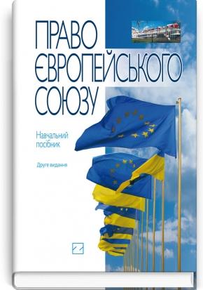 Право Європейського Союзу: навчальний посібник / за ред. В.М. Бесчастного. — 2-ге вид., стер.