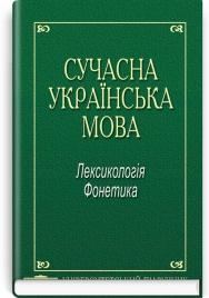 Сучасна українська мова: Лексикологія. Фонетика: підручник / за ред. А.К. Мойсієнка