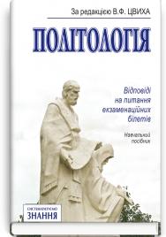 Політологія: Відповіді на питання екзаменаційних білетів: навчальний посібник / В.Ф. Цвих