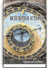 Всесвітня історія. Історія цивілізацій: навчальний посібник / Т.В. Орлова