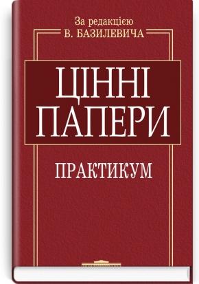 Цінні папери: Практикум: навчальний посібник + компакт-диск / за ред. В.Д. Базилевича