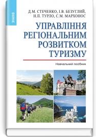Управління регіональним розвитком туризму: навчальний посібник / за ред. Д.М. Стеченко