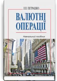 Валютні операції: навчальний посібник / Л.П. Петрашко