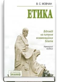 Етика: Відповіді на питання екзаменаційних білетів: навчальний посібник / В.С. Мовчан