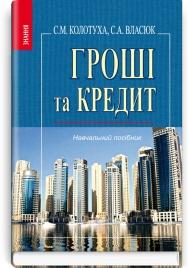 Гроші та кредит: навчальний посібник / С.М. Колотуха, С.А. Власюк