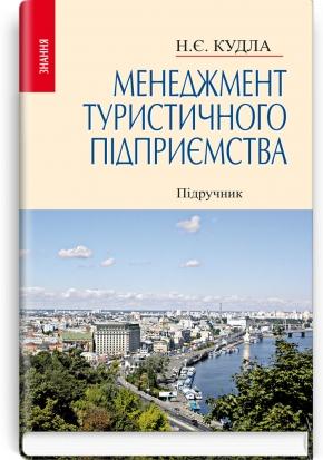 Менеджмент туристичного підприємства: підручник / Н.Є. Кудла